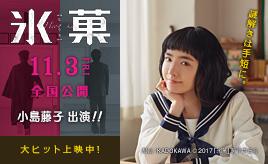 小島藤子 映画「氷菓」